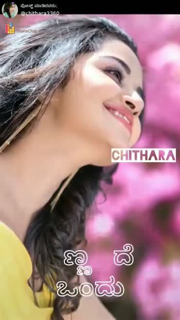 💕ಪ್ರೀತಿಯ ಹಾಡು - ( ೩ ಪೋಸ್ಟ್ ಮಾಡಿದವರು : @ chithara3360 CHITHARA ಹೃದಯದ ShareChat •ಮೈಸೂರು ಹುಡ್ಡಿಂಗ್ chithara3360 Thank you so much for 11 + k followers do . . . Follow - ShareChat