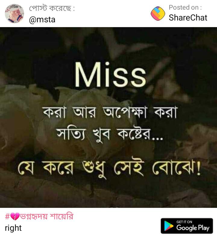 👫সম্পর্ক - পােস্ট করেছে : @ msta Posted on : ShareChat Miss করা আর অপেক্ষা করা । সত্যি খুব কষ্টের . . . যে করে শুধু সেই বােঝে ! | # ভগ্নহৃদয় শায়েরি right GET IT ON Google Play - ShareChat