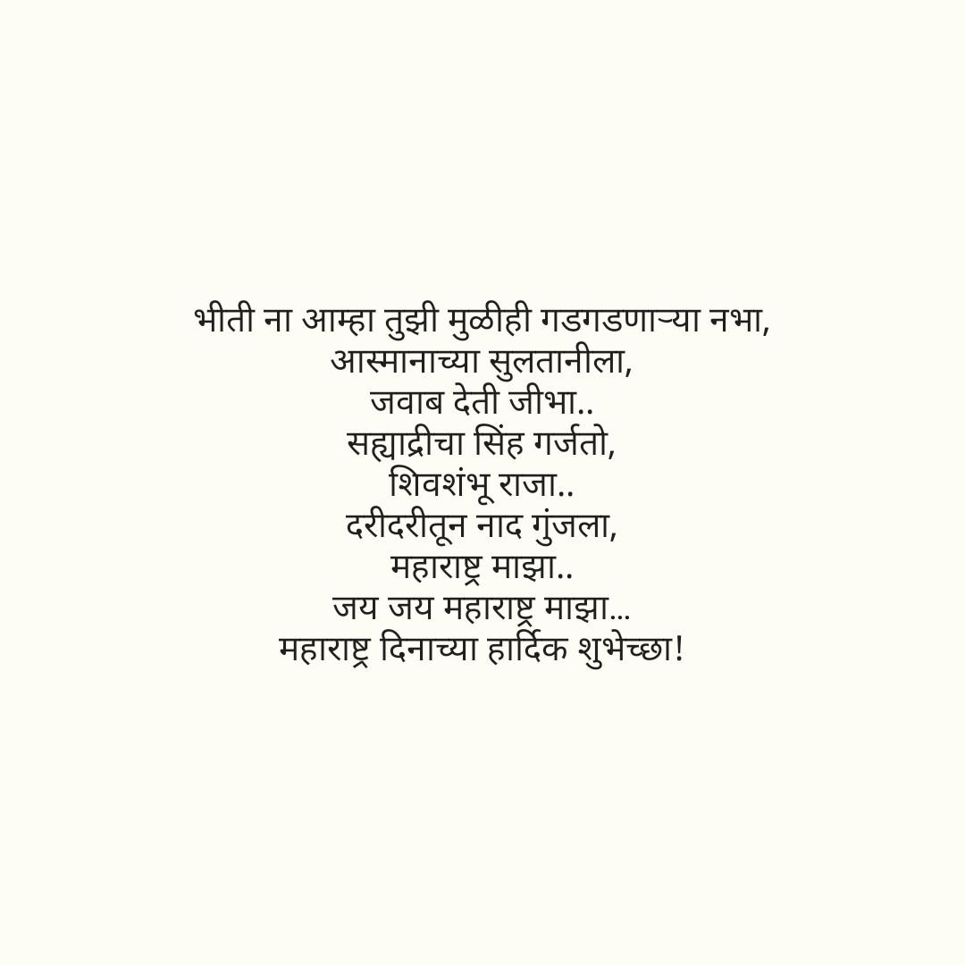 महाराष्ट्र दिवस - भीती ना आम्हा तुझी मुळीही गडगडणाच्या नभा , आस्मानाच्या सुलतानीला ,   जवाब देती जीभा . . सह्याद्रीचा सिंह गर्जतो , शिवशंभू राजा . . दरीदरीतून नाद गुंजला ,   महाराष्ट्र माझा . . जय जय महाराष्ट्र माझा . . . महाराष्ट्र दिनाच्या हार्दिक शुभेच्छा ! - ShareChat
