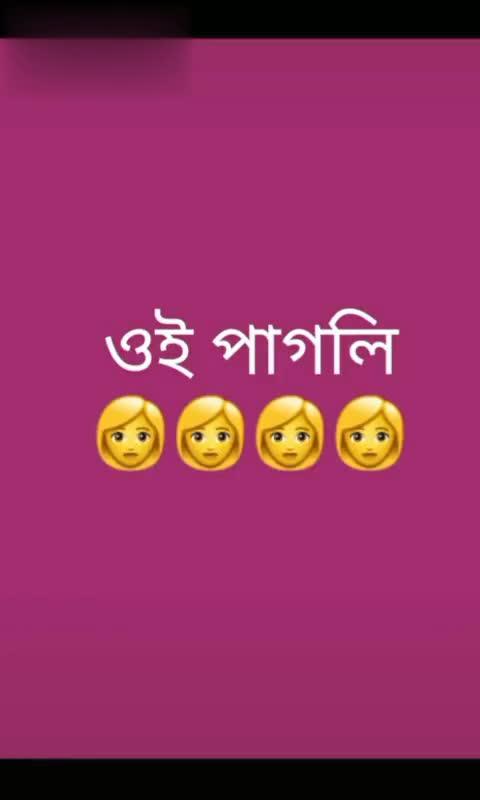 💔ভগ্নহৃদয় শায়েরি - Download from | এতাে তারাতারি ভুলবাে তােকে ও Download from আমার কাছ থেকে তােকে কেউ আলাদা করতে পারবে না - ShareChat
