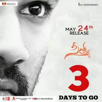 🇹🎞️టాలీవుడ్ - APRESENTS LAK ENTERTAINMENTS MAY 24th RELEASE PEAL ARTS DOIAKentsOfficial D DAYS TO GO I N 1 A PRESENTS LAK ENTERTAINMENTS MAY 24th RELEASE 92 ANSATS EDGY IAKentsOfficial DAYS TO GO - ShareChat