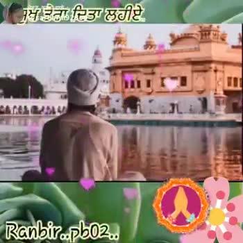 🕉  ਧਾਰਮਿਕ  ਵਿਡੀਓਜ਼ - 30 . 05 Pilchom Saret Ranbiropboz ShareChat cute sardarni sardarni92600 OG Follow OO - ShareChat