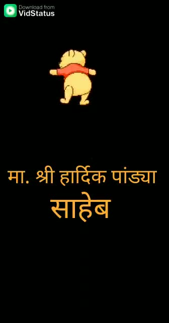 🍨थंडा थंडा कुल कुल - Download from ' मा . श्री हार्दिक पांड्या साहेब Download from ' मा . श्री हार्दिक पांड्या साहेब - ShareChat
