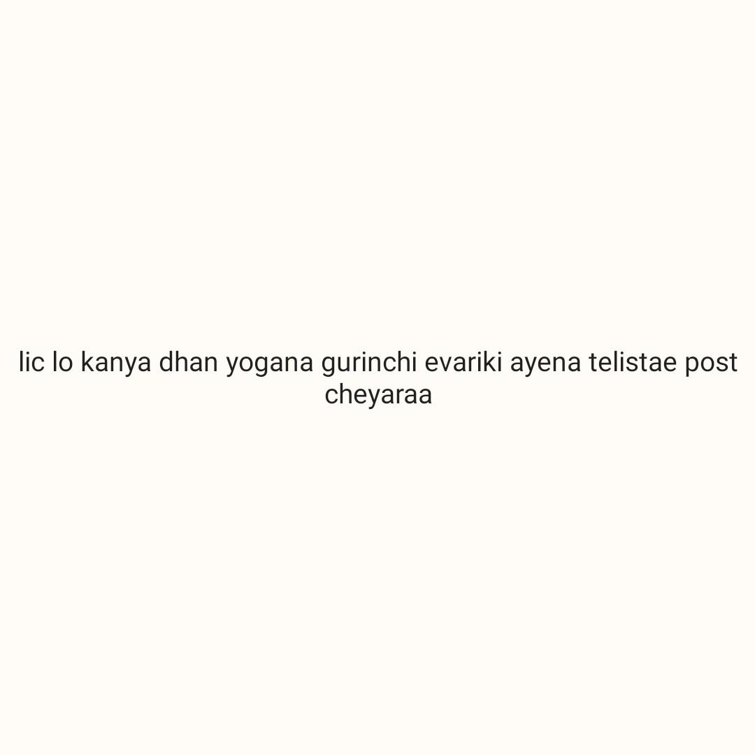 👍LIC బెనిఫిట్స్ - lic lo kanya dhan yogana gurinchi evariki ayena telistae post cheyaraa - ShareChat