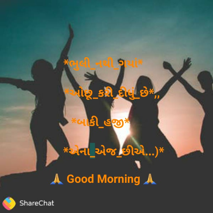 ગુડ મોર્નિંગ - * લા છે . * બાકી હજી * ના એજ છીએ . . . ) I Good Morning 1 ShareChat - ShareChat