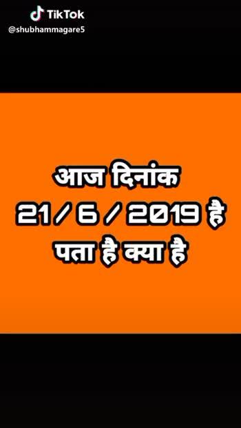 🔆सर्वात मोठा दिवस - @ shubhammagare5 आज RTIL Day भारत माता कि चय @ shubhammagare5 - ShareChat