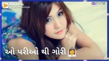 😍 મારી પ્રિય વસ્તુનો વિડિઓ - ShareChat