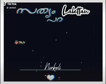 favourite മോഹൻലാൽ movie - Lalettan Merkoli TikTo @ nerkol Lalettaro Nenkoli TikTol @ nerkol - ShareChat