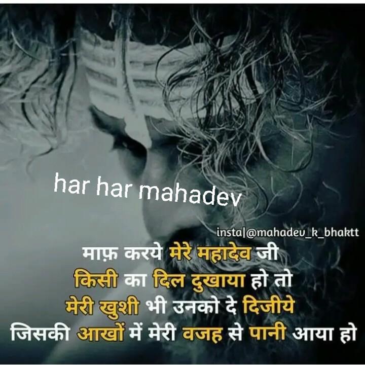🙏 धीरूभाई अंबानी पुण्यतिथि - har har mahadev instal @ mahadev k bhaktt माफ़ करये मेरे महादेव जी किसी का दिल दुखाया हो तो मेरी खुशी भी उनको दे दिजीये । | जिसकी आखों में मेरी वजह से पानी आया हो - ShareChat