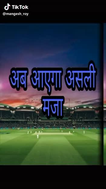 🏏 🇮🇳 ਭਾਰਤ vs ਇੰਗਲੈਂਡ 🏴 - यदि इंग्लैंड जीता तो @ mangesh _ roy जितने के दुआ कर रहा है । = = = = @ mangesh _ roy - ShareChat