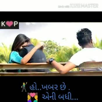 gujrati videos - Made with KINEMASTER KOP subscribe Made with KINEMASTER KP એક બેવફાની માટે હું રોજ રોજ રોવું છું - ShareChat