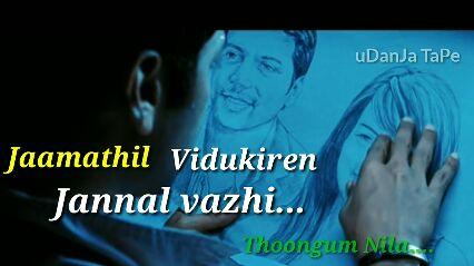 இதுவும் கடந்து போகும் - uDanJa Tape Sogamum Sernthu Vanthu Thaaka uDan Ja Tape Jaamathil Vidukiren Jannal vazhi . . . - ShareChat