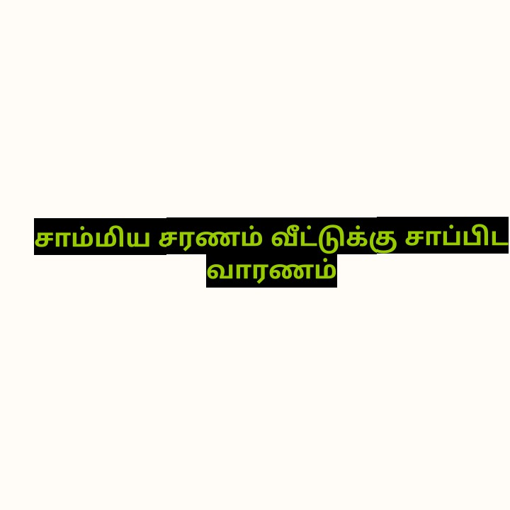 jokes - சாம்மிய சரணம் வீட்டுக்கு சாப்பிட வாரணம் - ShareChat
