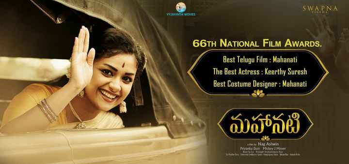 65వ జాతీయ చలన చిత్ర అవార్డులు - SWAPNA CINEMA VYJAYANTHI MOVIES 66TH NATIONAL FILM AWARDS . Best Telugu Film : Mahanati The Best Actress : Keerthy Suresh Best Costume Designer : Mahanati మహానటి ) a film by Nag Ashwin Priyanka Dutt Mickey I Meyer Dani Salo Kotagiri Venkateswara Rao Steinela Seethaana Sastry - Ramogassay Slican Ras Avitas Kola Sai Madhabun - ShareChat