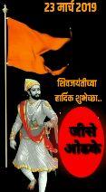 🚩छत्रपति शिवाजी महाराज जयंती - 23 मार्च 2019 शिवजयंतीच्या हार्दिक शुभेच्छा . . मुझे चढं गया भगवां रंग इंग 23 मार्च 2019 शिवजयंतीच्या हार्दिक शुभेच्छा . . हे भगवां - ShareChat