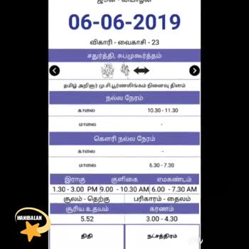 📅 2019 Calendar video karthi - ShareChat - Funny, Romantic, Videos