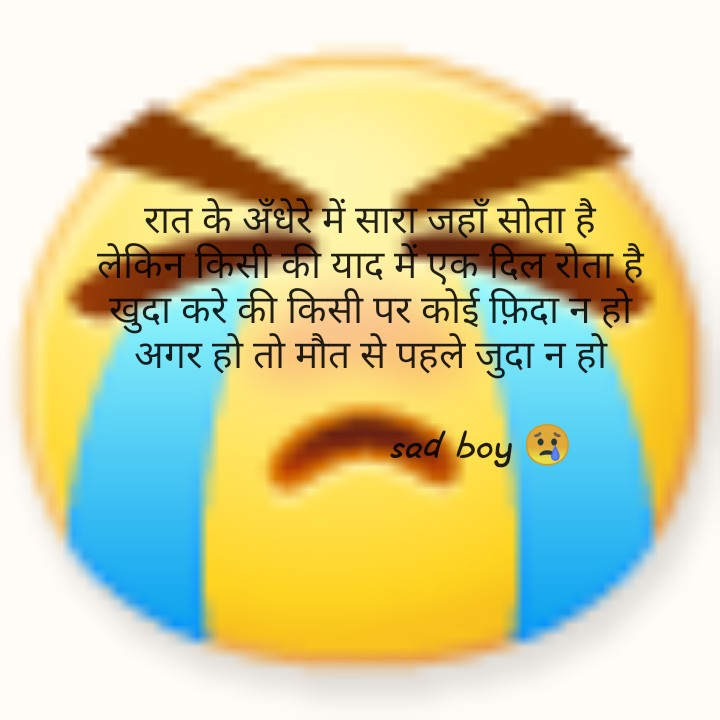 sad boy shayri - रात के अंधेरे में सारा जहाँ सोता है लेकिन किसी की याद में एक दिल रोता है खुदा करे की किसी पर कोई फ़िदा न हो अगर हो तो मौत से पहले जुदा न हो sad boys - ShareChat