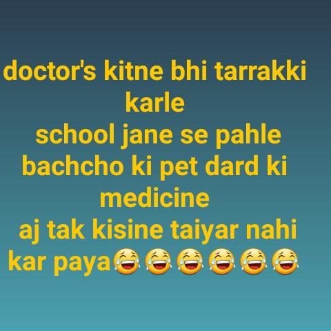 😁হাস্য কৌতুক - doctor ' s kitne bhi tarrakki karle school jane se pahle bachcho ki pet dard ki medicine aj tak kisine taiyar nahi kar paya 66666 - ShareChat