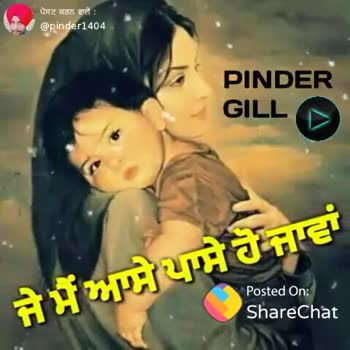 💝 ਬੇਬੇ-ਬਾਪੂ - ਪੋਸਟ ਕਰਨ ਵਾਲੇ : @ pinder1404 . PINDER GILL ਮੇਰੀਆਂ ਲੱਗਦੀ Posted On : ShareChat ShareChat Pinder gill pinder 1404 ਤੇਰਾ ਪਿੰਦਰ Follow - ShareChat