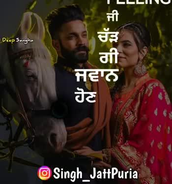 🎶 ਰੋਮੈਂਟਿਕ ਗਾਣੇ - Deep Sangha Singh _ JattPuria ਸਰੂਰ ਜਿੰਨੇ ਪਾਲ Deep Sangha @ Singh _ JattPuria - ShareChat
