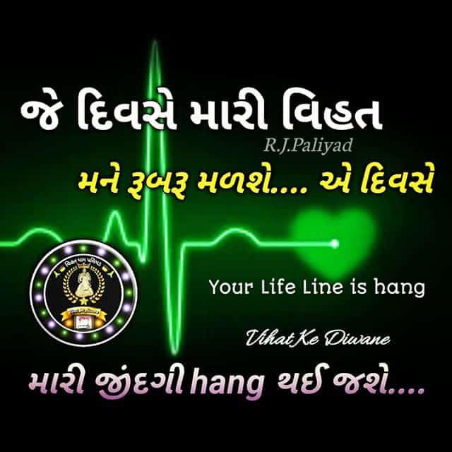 Pîhu_Đêš@i - જે દિવસે મારી વિહત ' મને રૂબરૂ મળશે . એ દિવસે R . J . Paliyad ક Your Life Line is hang Vihat Ke Diwane ' મારી જીંદગી hang થઈ જશે . . . . - ShareChat