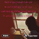 🖋 साहित्य शीर्षक - तन्हाई - जिंदगी को कुछ यूँ बेपरवाही में जीया हमने , कि अपनों के दिलों को ही भर दिया गम से । अपनी तन्हाई और दर्द में कुछ इस कदर खोये रहे हम कि अपने अज व्यान ना दिया । Nojoto Pragya Ratan - ShareChat