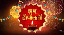 happy diwali - दीपावली - ShareChat