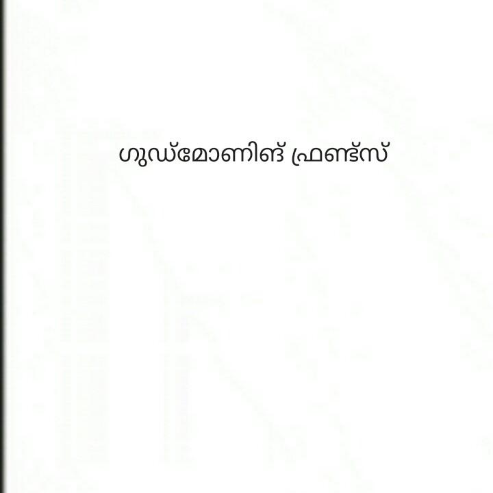 ❤️എന്റെ പ്രണയം - ഗുഡ്മോണിങ് ഫ്രണ്ട്സ് - ShareChat