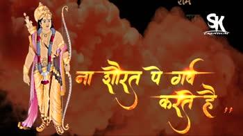 🙏श्री राम नवमी शुभेच्छा - राम CREATION म राम राम R R राम राम CREATION म म H राम जय राम ॥ श्रीराम नवमी की ! झम हार्दिक शुभकामानये ! ! R - ShareChat