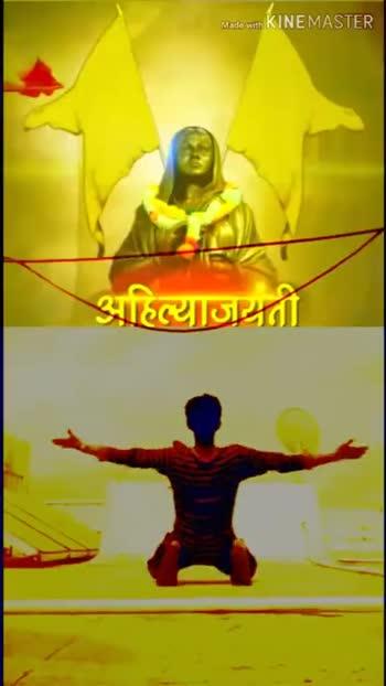 जय अहिल्या - ShareChat