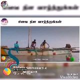 anushiya - மீனவ தின வாழ்த்துக்கள் Instal Berlin Quotes SACHIN BROTHERS & Posted on FRIEND ' S are chat H Made With VivaVideo 1 - - - - - - - மீனவ தின வாழ்த்துக்கள் Insta Berlin Guotes SACHIN BROTHER ' S & ► Google Play ShareEKEND ' S Made With VivaVideo - ShareChat