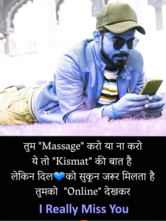 miss you - ' तुम Massage करो या ना करो ये तो Kismat की बात है । लेकिन दिल को सुकून जरूर मिलता है । तुमको Online देखकर I Really Miss You - ShareChat
