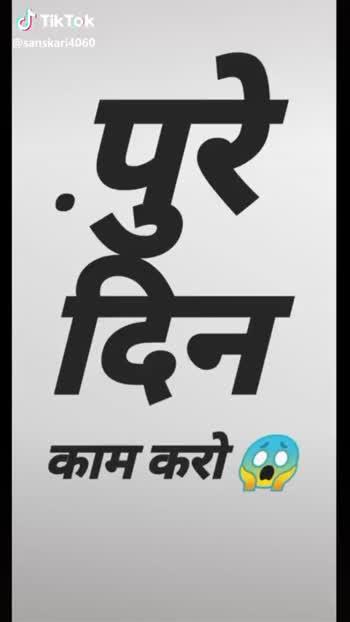 🎵WhatsApp स्टेटस सोंग्स - @ sanskari4060 10 मिन मोबाइल छला आग जाती JTikTok @ sanskari4060 - ShareChat