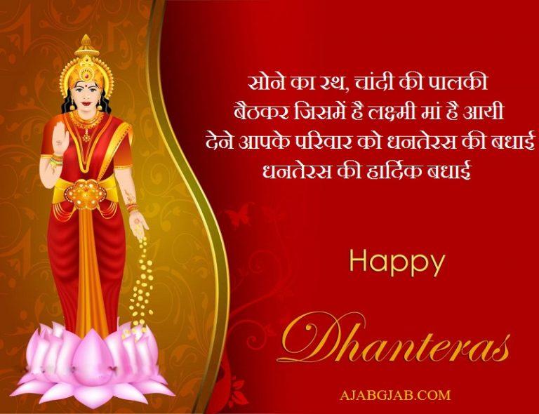💐शुभकामनाएं💐 - सोने का रथ , चांदी की पालकी बैठक जिमें है लक्ष्मी मां है आयी । देने आपके परिवार को धनतेश्या की बधाई ' धनतेरस की हार्दिक बधाई Happy Dhanteras AJABGJAB . COM - ShareChat