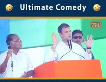 राहुल गांधी हटके व्हिडिओ - Ultimate Comedy Political K da Ultimate Comedy Political Kda - ShareChat