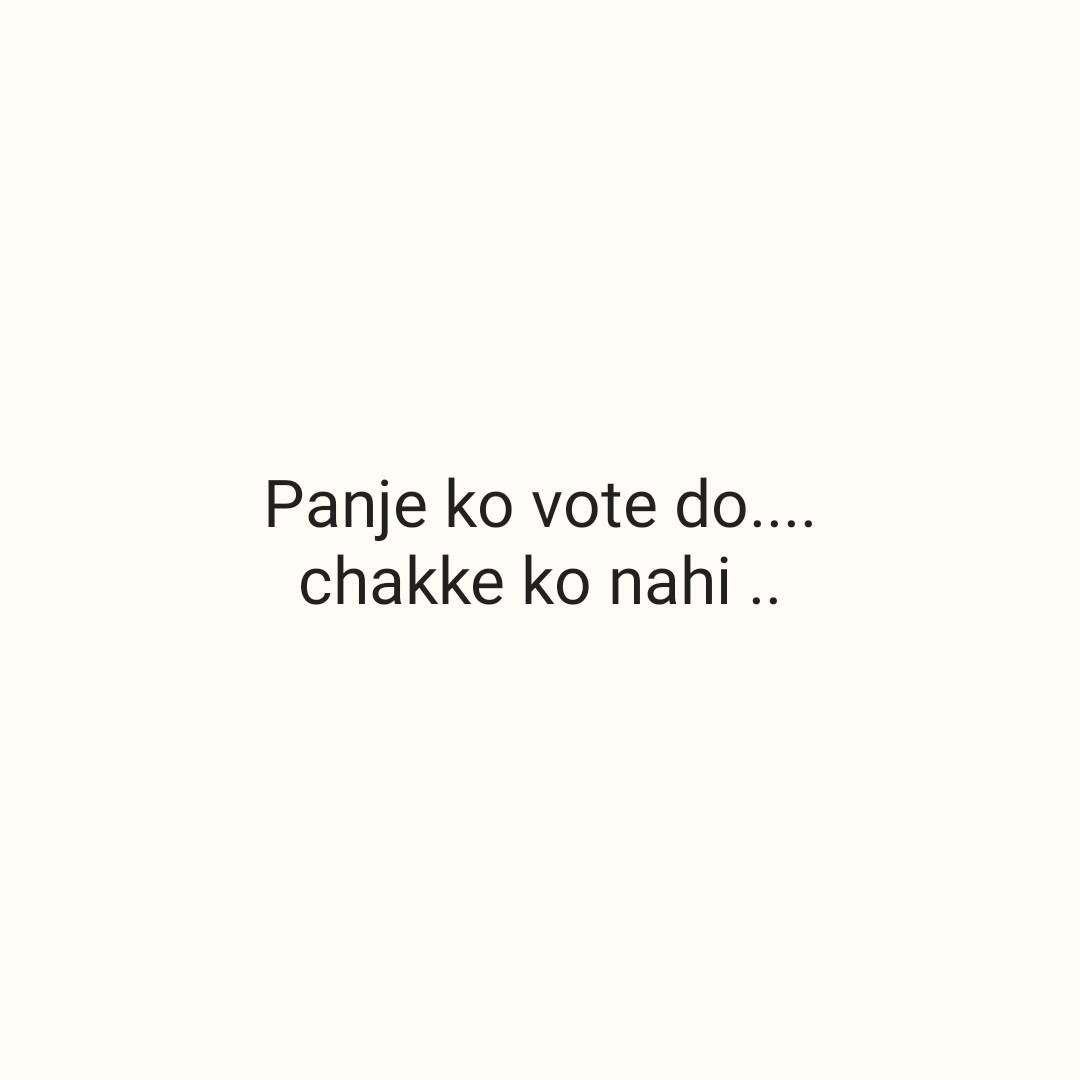 🌷BJP vs ✋काँग्रेस - Panje ko vote do . . . chakke ko nahi . . - ShareChat