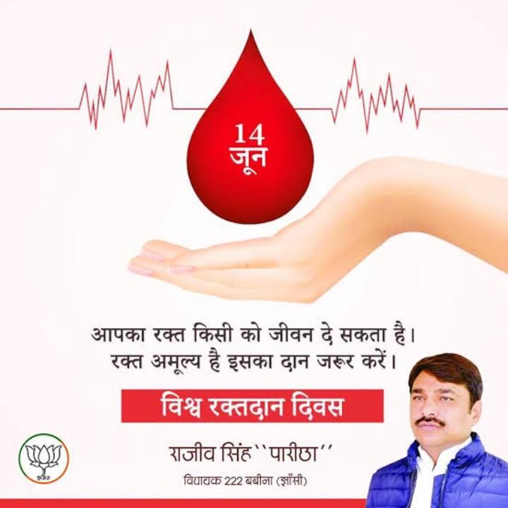 🔴 विश्व रक्तदाता दिवस - आपका रक्त किसी को जीवन दे सकता है । रक्त अमूल्य है इसका दान जरूर करें । विश्व रक्तदान दिवस । राजीव सिंह ' ' पारीछा विधायक 222 बबीना ( झाँसी ) - ShareChat