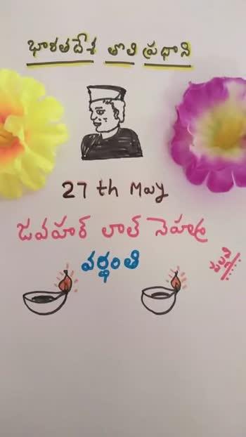 జవహర్లాల్ నెహ్రు వర్ధంతి🌹 - భాశతదేశ తొతి ప్రధాని 27th May జవహర్ లాల్ నెహ్ళ భాశతదేశ్ లోకి ప్రధాని 27th May జవహర్ లాల్ నెహ6 - ShareChat