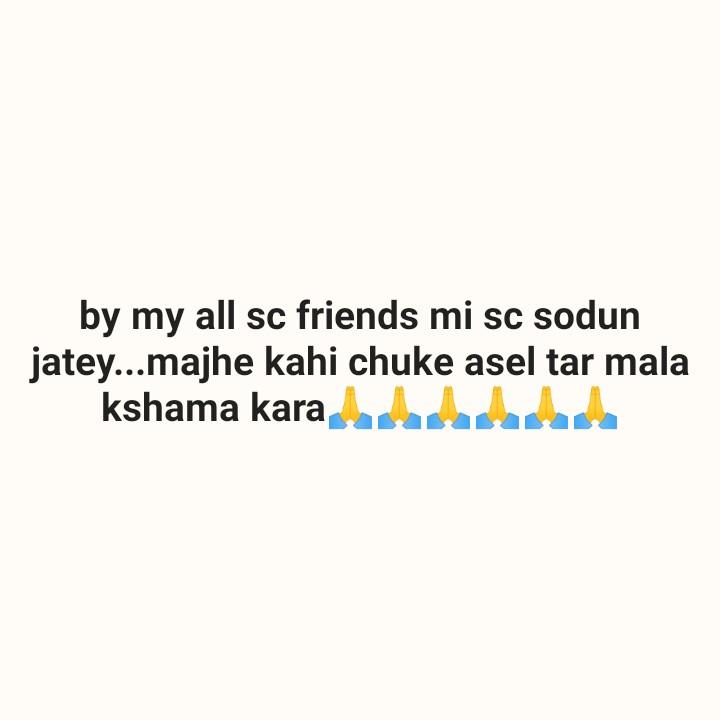 🎭Whatsapp status - by my all sc friends mi sc sodun jatey . . . majhe kahi chuke asel tar mala kshama kara - ShareChat