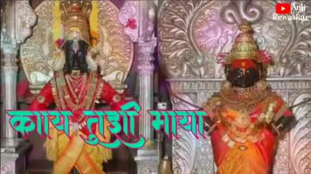 🙏भागवत एकादशी - Anil Rewaskar Anii Rewaskar डु - ShareChat
