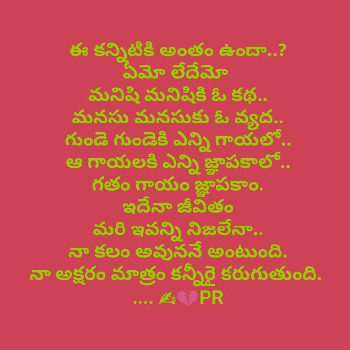 my life - ఈ కన్నిటికి అంతం ఉందా . . ? ఏమో లేదేమో మనిషి మనిషికి ఓ కథ . . మనసు మనసుకు ఓ వ్యధ . . గుండె గుండెకి ఎన్ని గాయలో . . ఆ గాయలకి ఎన్ని జ్ఞాపకాలో . . గతం గాయం జ్ఞాపకాం . | ఇదేనా జీవితం మరి ఇవన్ని నిజలేనా . . నా కలం అవుననే అంటుంది . నా అక్షరం మాత్రం కన్నీరై కరుగుతుంది . . . . . PR - ShareChat