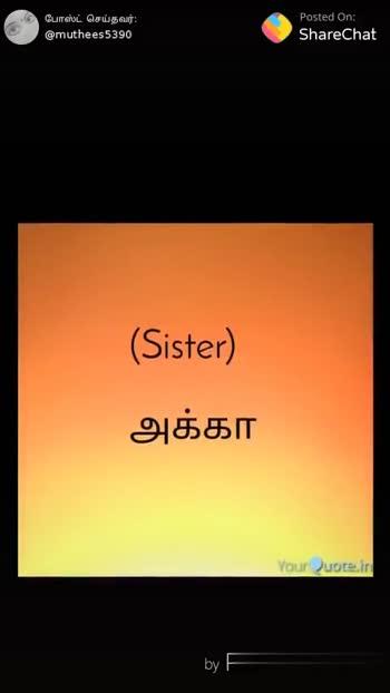 அக்கா 💖 தம்பி - போஸ்ட் செய்தவர் : @ muthees5390 Posted On : ShareChat ( Sister ) அக்கா Your Duote . ir by போஸ்ட் செய்தவர் : @ muthees5390 Posted On : ShareChat ( Sister ) அக்கா Youruote . in by r - ShareChat