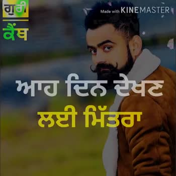 👑 the king by amrit maan 🎼 - ShareChat