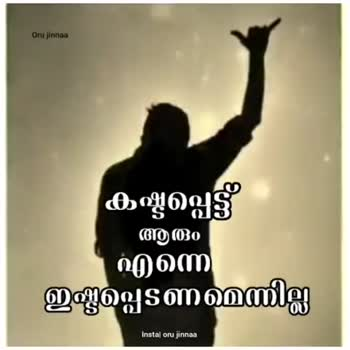 jeevitha paadam - ShareChat
