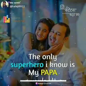 🤴फादर्स डे व्हिडीओ स्टेटस - पोस्ट करणारे @ balaji6922 OCAT 09 Share The only superhero i know is My PAPA Balaji Creation ShareChat Balaji Godase balaji6922 मैत्री , मस्ती आणि शेअरचॅट है Follow - ShareChat