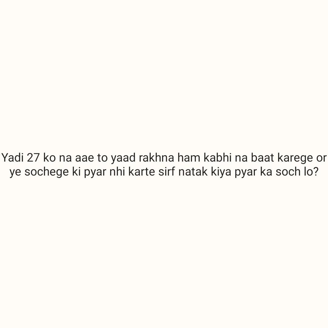 ⚾भारत की जीत - Yadi 27 ko na aae to yaad rakhna ham kabhi na baat karege or ye sochege ki pyar nhi karte sirf natak kiya pyar ka soch lo ? - ShareChat
