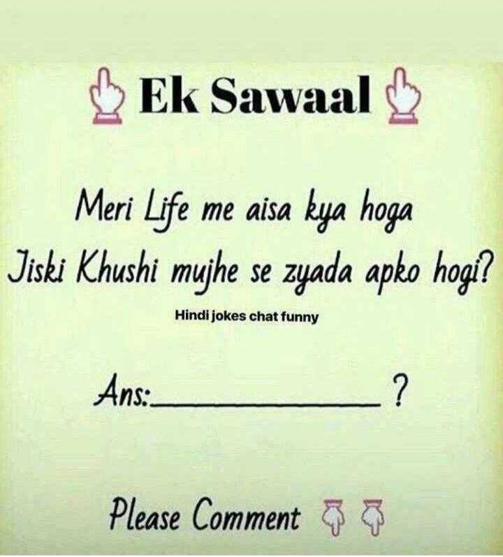💗प्रेम / मैत्री स्टेट्स - Ek Sawaal Meri Life me aisa kya hoga Jiski Khushi mujhe se zyada apko hogi ? Hindi jokes chat funny Ans : Please Comment 0 0 - ShareChat
