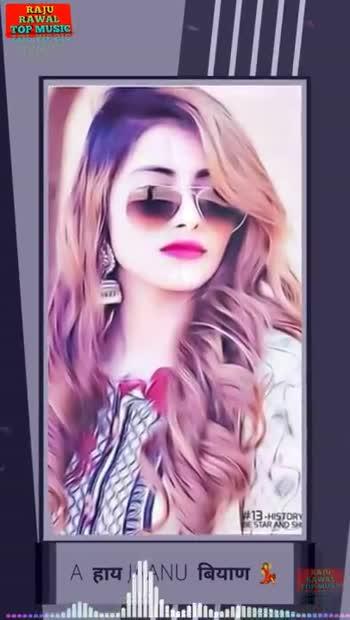 राजस्थानी स्टेटस - RAJU RAWAL TOP MUSIC LLLOVEROTICE 110110 RAJU RAWAL TOP MUSIC GHAYAL हराया । 21 । । PYAARAT 1 . Lizard a sti - ShareChat