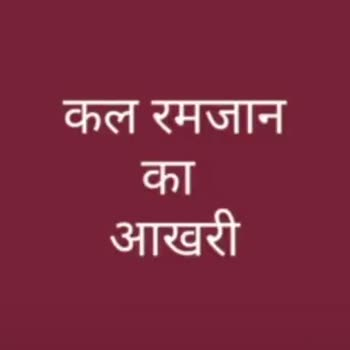 🌙 जमात-उल-विदा - दूआ मै याद रखना : share Shayris , Quotes , WhatsApp status TopBuzz Global 12 : INSTALL Contains ads 500 4 . 5 - ShareChat