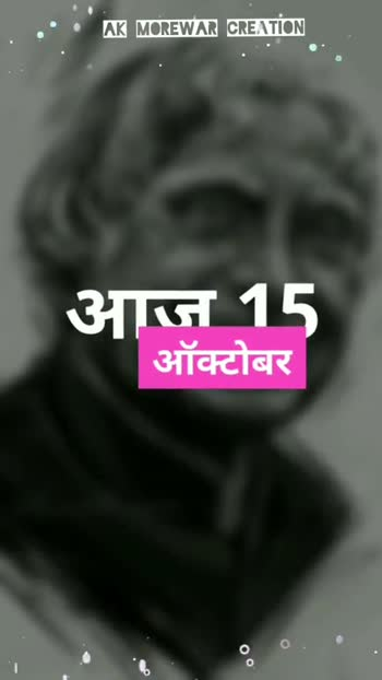 💐अब्दुल कलाम जयंती - ShareChat